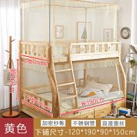 上下床蚊帐1.35m下铺1.5上铺1.2米0.9双层床双架床母子一体定制 其它