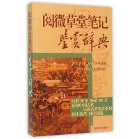 中国古代小说名著鉴赏辞典・阅微草堂笔记鉴赏辞典