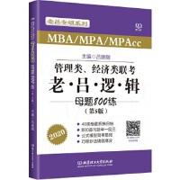 【二手书9成新】2020MBA/MPA/MPAcc管理类、经济类联考 老吕逻辑母题800练(第5版)吕建刚 吕建刚 9