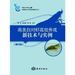 南美白对虾高效养成新技术与实例(修订版)