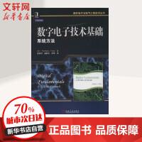 数字电子技术基础:系统方法 Thomas L. Floyd