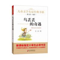 乌丢丢的奇遇 曹文轩推荐儿童文学经典书系