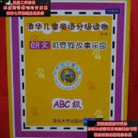 【二手旧书9成新】机灵狗故事乐园ABC级:朗文机灵狗故事乐园ABC级9787302225751