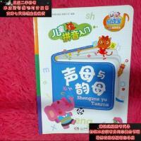 【二手旧书9成新】易读宝有声系列・儿童拼音入门:声母与韵母9787535866158