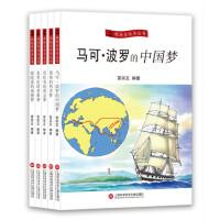 探险家传奇(全5册,名人故事、成功励志:麦哲伦、哥伦布、马可?波罗、郑和、南极探险家的探险故事,了解他们的人生起伏、崇