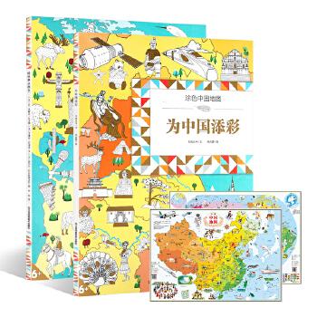 笔尖上的历史人文地理启蒙-中国世界涂色地图 (为中国添彩/给世界点颜色/2册套)耕林 为孩子涂绘世界的轮廓给梦想起飞的方向 训练想象力、审美力、创造力、专注力、通晓古今 涵盖中外 打造全球视野