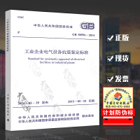 【机电工程】GB 50994-2014 工业企业电气设备抗震鉴定标准