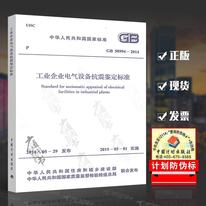 【机电工程】GB 50994-2014  工业企业电气设备抗震鉴定标准 【适用范围】本标准适用于设计基本地震加速度值不大于0.40g(即抗震设防烈度9度及以下)地区,且电压等级为220kV 及以下的工业企业电抗器等、应急电源装置和组合电器等的抗震鉴定和应采取的抗震措施。