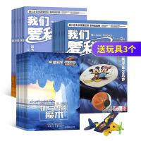 我们爱科学少年版杂志 2020年4月起订阅 杂志订阅 杂志 杂志铺 1年12期 8-15岁中小学生课外阅读 少儿科普期刊杂志订阅 少年儿童杂志书籍图书