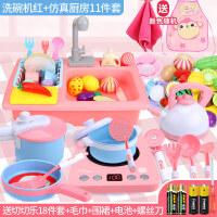 儿童洗碗机玩具出水男孩女孩过家家厨房仿真生日礼物小学生3-6岁 +电磁炉【