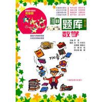 【旧书二手书9成新】初中四星级题库 数学 第五版 罗强 9787542851819 上海科技教育出版社