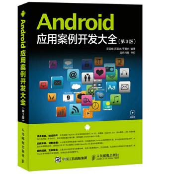 应用案例开发大全(pdf+txt+epub+azw3+mobi电子书在线阅读下载)