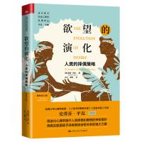 《 欲望的演化:人类的择偶策略》epub+mobi+azw3百度网盘下载