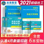 2021社会工作者初级2021教材+真题详解押题试卷 社工师初级 社会工作实务+社会工作综合能力(套装共6册)