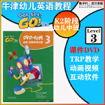 牛津TPR教学幼儿3-6岁英语教材 Get set go DVD-ROM 3互动游戏和视像练习光盘,需电脑安装使用