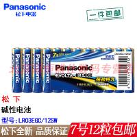 【支持礼品卡+12粒包邮】Panasonic/松下 7号12节AAA碱性干电池 LR03EGC/12SW 超强进口 大功率电动玩具 遥控器 手电筒 无线键鼠 血糖仪电池