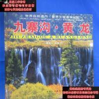 【二手旧书9成新】世界自然遗产:九寨沟・黄龙 高屯子9787503218606