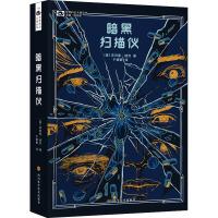 暗黑扫描仪 四川科学技术出版社