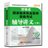 贺银成2016国家临床执业医师资格考试辅导讲义(下册)