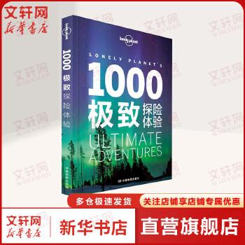 孤独星球Lonely Planet旅行读物:1000极致探险体验(中文版) 中国地图出版社 【文轩正版图书】精选优选1000个很好刺激、惊奇有趣的探险圣地及体验。