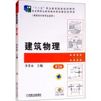 建筑物理 第3版 机械工业出版社