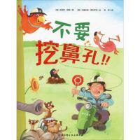 不要挖鼻孔!! 北京科学技术出版社