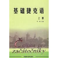基础捷克语(上)(09新)