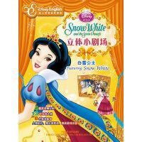 立体小剧场:白雪公主(迪士尼英语家庭版)
