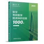 ��宇1000�}2020 2020��宇考研��W�}源探析�典1000�}(��W一)