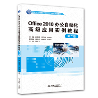 "Office 2010办公自动化高级应用实例教程(第二版)(高等职业教育""十三五""精品规划教材)"
