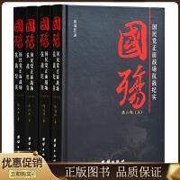 国殇 第二辑 全4册16开 国民党对日空战、海战、谍战、远征滇缅纪实 国殇国民党正面战场海军抗战纪实 军事书籍