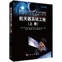 [二手旧书9成新]航天器系统工程(上册)(原书第四版)(英)Peter Fortescue等;李靖 978703041
