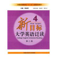 新目标大学英语泛读(4)(第二版)