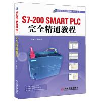 S7-200 SMART PLC完全精通教程