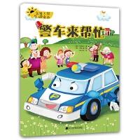 交通工具互动童话.警车来帮忙