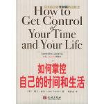 如何掌控自己的时间和生活(美国前总统克林顿在回忆录《我的生活》中深情推荐此书)