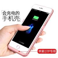 iphone7充电宝 苹果7plus专用背夹式电池手机移动电源7P冲壳 7P 【玫瑰金】