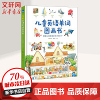 儿童英语单词图画书 中国人口出版社