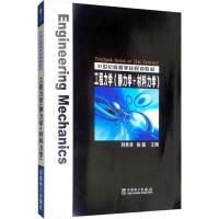工程力学(静力学+材料力学) 中国电力出版社