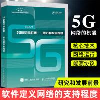 5G 网络的机遇 研究和发展前景 5G核心技术书籍 毫米波通信 大规模MIMO 软件定义网络 基于大数据的网络运行 认知