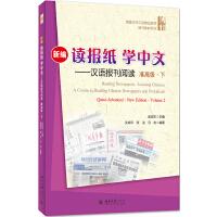 新编读报纸学中文――汉语报刊阅读 准高级 下
