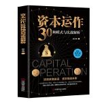 资本运作30种模式与实战解析
