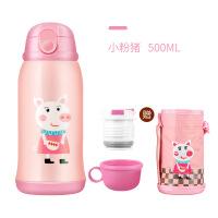 儿童不锈钢保温杯旅行杯幼儿园水杯一杯双盖 500mL 小粉猪