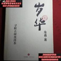 【二手旧书9成新】岁华:寻根古树普洱茶9787508659251