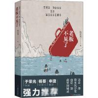 老板不见了 上海文艺出版社