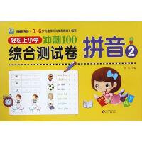 冲刺100 综合测试卷 拼音2