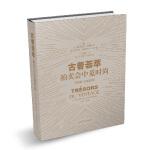 古着荟萃――拍卖会中觅时尚(1900-2000年)