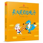 中国经典动画大全集:长大尾巴的兔子(儿童成长必读经典故事,小故事有大能量) 上海美影厂官方授权出版,经典动画原图完美呈