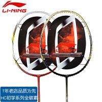 正品李宁(LiNing)羽毛球拍 HC1800全碳素 MP力系列单拍 男 女 HC1600