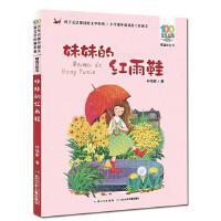 妹妹的红雨鞋 美绘注音版/百年百度中国儿童文学 小学1-2年级 7-8-9岁 课外阅读推荐书目